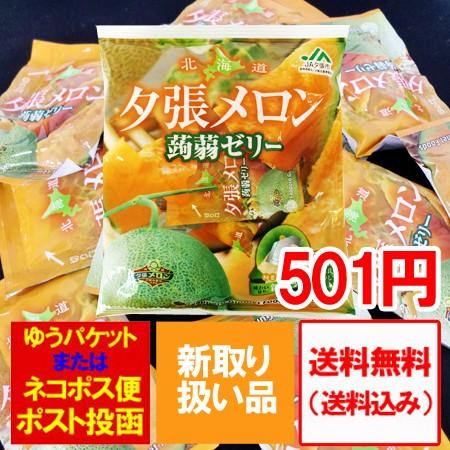 北海道 夕張メロン 送料無料 ゼリー 北海道の夕張メロン果汁を使用した 夕張メロン こんにゃくゼリー 1袋 (10個入) 価格 501円
