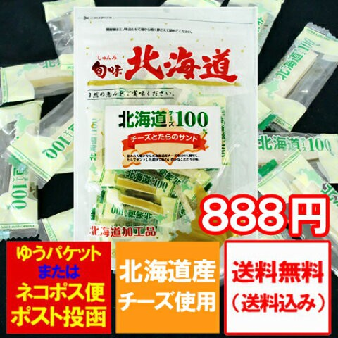 チーズ おつまみ 北海道 チーズとたらのサンド チーズ鱈 60g×1袋 送料無料 価格 888 円 珍味 チーズたら 送料無料 北海道産のチーズ使用