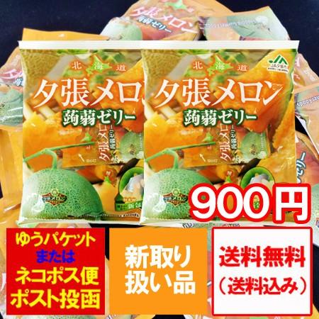 北海道 夕張メロン 送料無料 ゼリー 北海道の夕張メロン果汁を使用した 夕張メロン こんにゃくゼリー 1袋 (10個入)×2袋 価格 900円