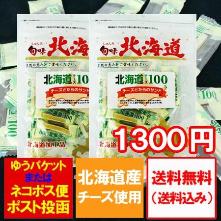 チーズ おつまみ 北海道 チーズとたらのサンド チーズ鱈 60g×2袋 送料無料 価格 1300 円 珍味 チーズたら 送料無料 北海道産のチーズ使