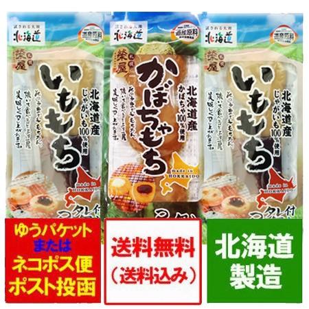 北海道 もち 送料無料 北海道産 じゃがいも・かぼちゃを使用した いももち2個・かぼちゃもち1個 価格 1350 円 ポイント消化 送料無料 餅