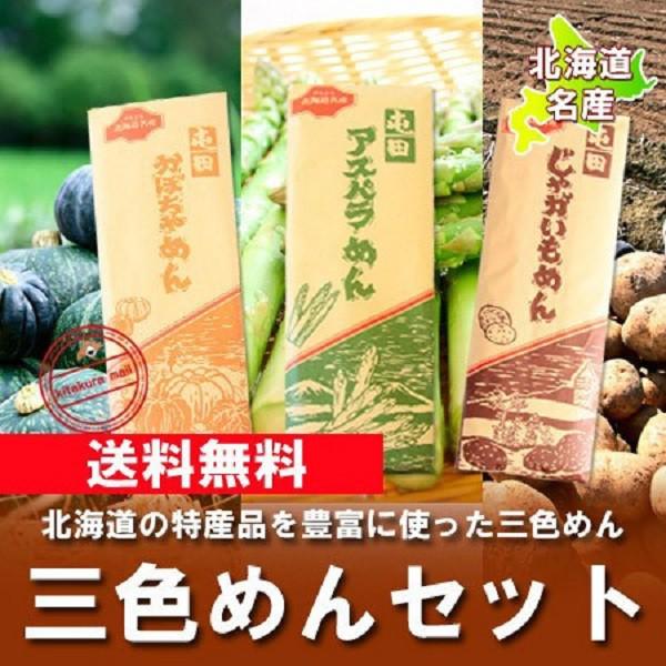 北海道 麺 送料無料 メール便 北海道産じゃがいも かぼちゃ アスパラ使用した めんセットを送料無料 価格 1200 円