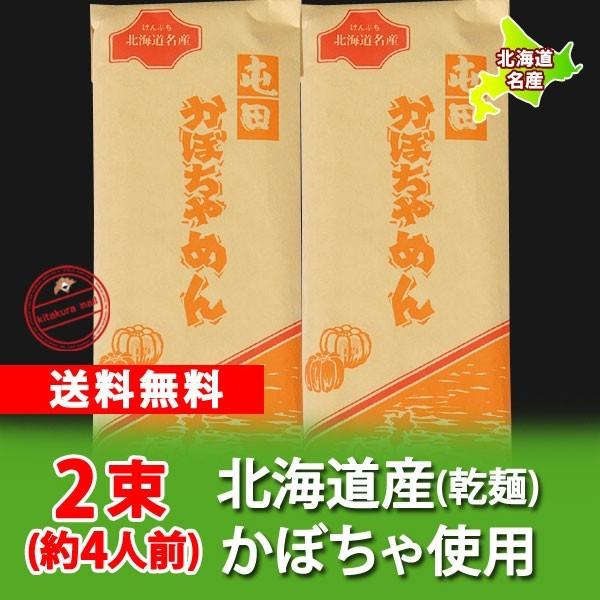 「北海道 かぼちゃめん(麺) 送料無料」北海道のかぼちゃを使用したかぼちゃめん(麺) 200 g×2束 価格 890 円 送料無料 メール便 うどん