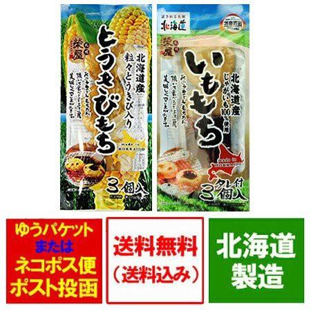 北海道 もち 送料無料 北海道産 じゃがいも・とうもろこしを使用した いももち1個・とうきびもち1個 価格 949 円 ポイント消化 送料無料