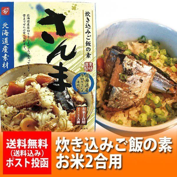 「北海道 さんま 炊き込みご飯の素 送料無料」 北海道産素材炊き込みご飯の素 さんま 2合用 炊き込みご飯 (2〜3人前)