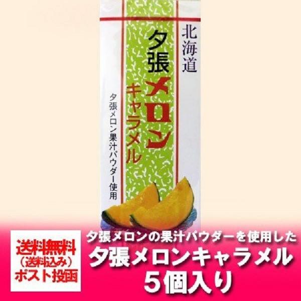 夕張メロン キャラメル 送料無料 北海道 夕張メロンの果汁 夕張メロン キャラメル 価格 1000 円 18粒入×5個入 キャラメル
