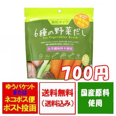 だし 送料無料 野菜だし 6種の野菜に鰹と昆布のうま味をプラス 6種の野菜 だし 価格 700 円「ポイント 700 クーポン」国産 原料 使用 だ