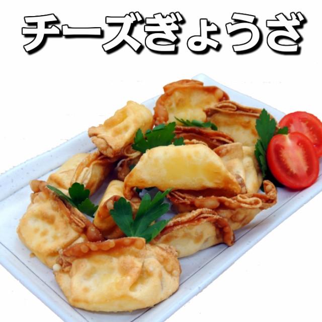 チーズ餃子 50個入り 【業務用 冷凍食品 おつまみ おやつ】