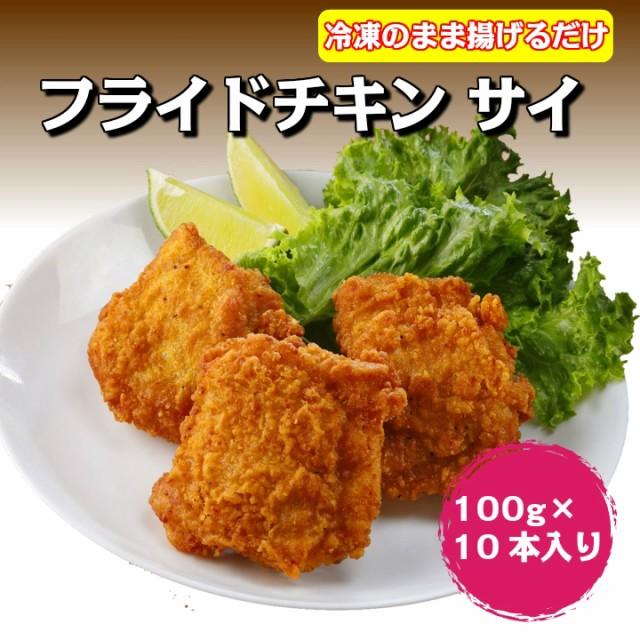 フライドチキン(サイ)100g 10本入り【業務用 冷凍食品 惣菜 鶏 鳥 おつまみ おやつ パーティー イベント】