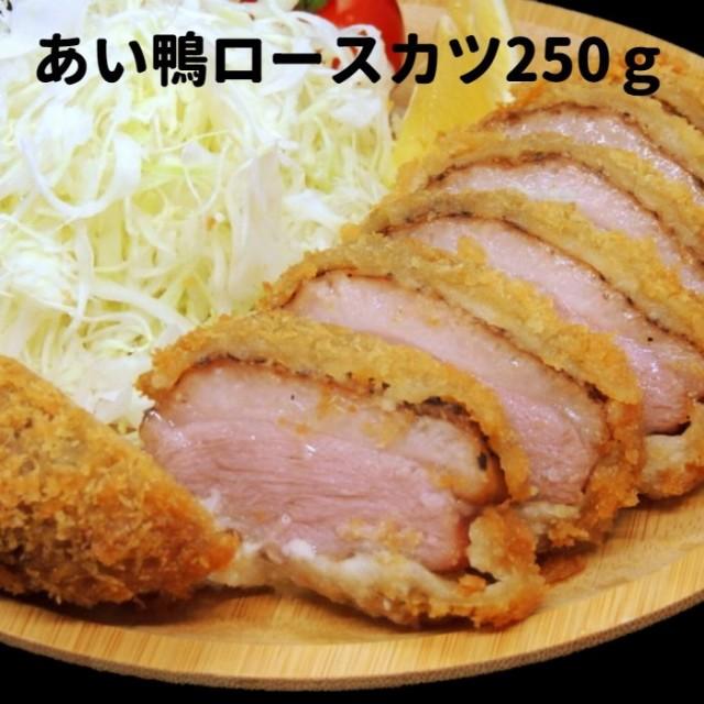 あい鴨ロースカツ250g(黒胡椒風味) 5個入り 【業務用 冷凍食品 合鴨 ロース カツ フライ】