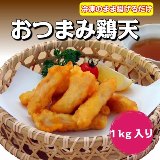 おつまみ鶏天 1kg入り 【業務用 冷凍食品 惣菜 チキン 鳥 鶏 むね肉 天ぷら おつまみ おかず 弁当】