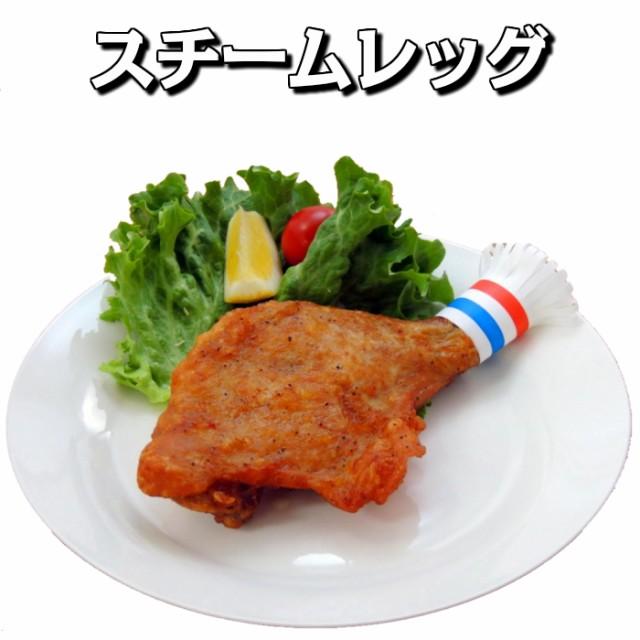 スチームレッグ 5本入り【業務用 冷凍食品 加熱済み 鶏肉 鳥肉 チキン 惣菜 骨付きもも ロースト グリル フライド ペッパー スパイシー
