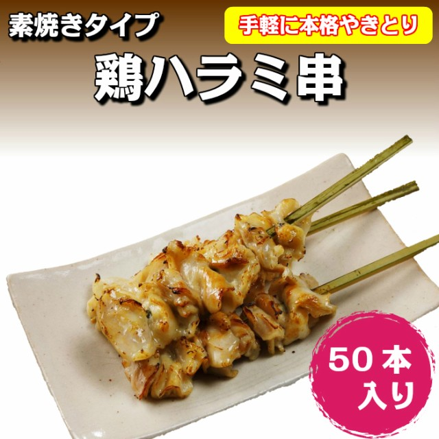 炭火焼鶏ハラミ串 素焼 50本入り【業務用 惣菜 やきとり 焼鳥 焼き鳥 冷凍 ヤキトリ ハラミ 平串】