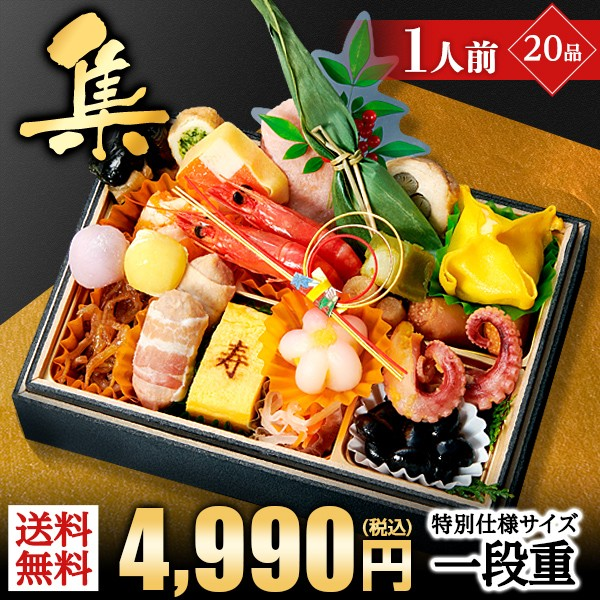 おせち 2021 小樽きたいち 海鮮おせち「集」 全20品 1人前 海鮮 おせち料理 お節 お節料理 送料無料