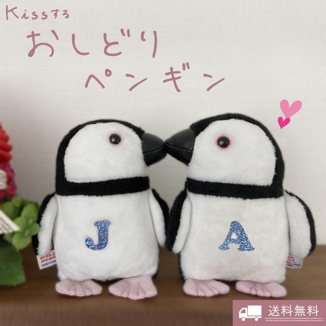 結婚祝い 【Kissするおしどりペンギン】 ペア 結婚記念 カップル 恋人 おそろい キーホルダー マスコット 仲良し おまもり グッズ 夫婦円