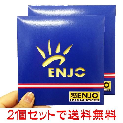 メガネ拭き マルチクロス 2枚セット ENJO エンヨー 眼鏡拭き 液晶画面 スマホ クロス クリーナー 高級クロス めがね拭き