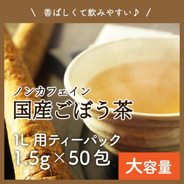 【5袋セット(5%OFF)】岡山県産 粗挽き ゴボウ茶【牛蒡茶】がぶ飲み ごぼう茶 メガ盛り ティーパック 1.5g×50包 ゴボウ茶 国産