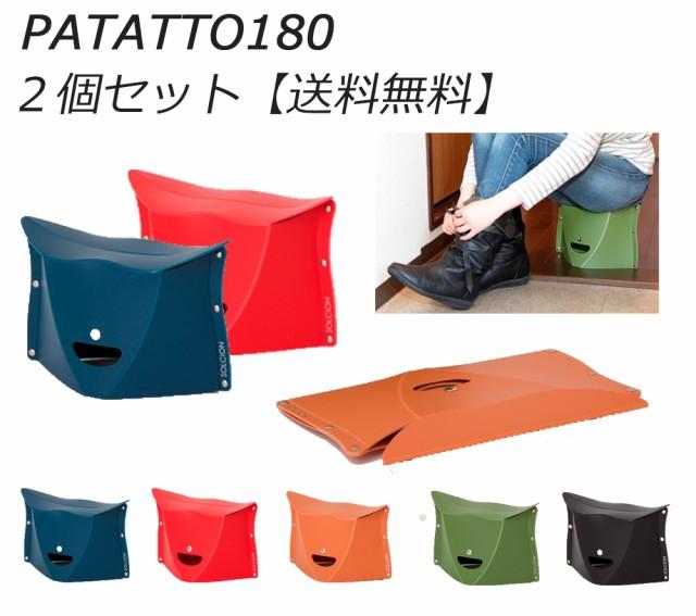 パタット180 送料無料 2個セット 折りたたみイス 軽量 コンパクト 持ち運び 収納 超軽量 軽い いす
