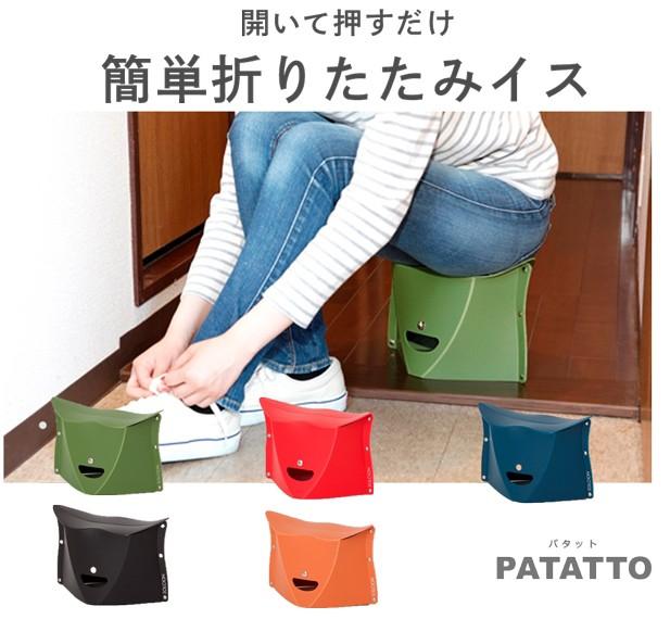 折りたたみ イス アウトドア おしゃれ パタット PATATTO 軽量 コンパクト パタットミュウ 椅子 収納