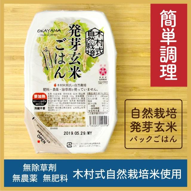 発芽玄米 パックご飯 40パック(180g×40個) レトルト 自然栽培 玄米 朝日米 木村式 農薬不使用 除草剤不使用 肥料不使用 非常食