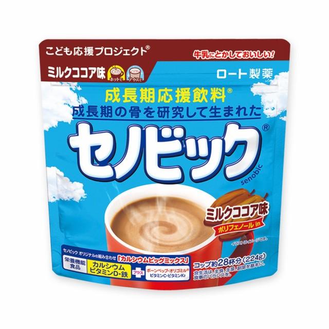 ロート製薬 セノビック 成長期応援飲料 ミルクココア味 224g(約28杯分) 送料無料 宅急便でお届け!