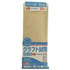 ネコポス発送 20:クラフト封筒 お徳用 (長4/50枚)