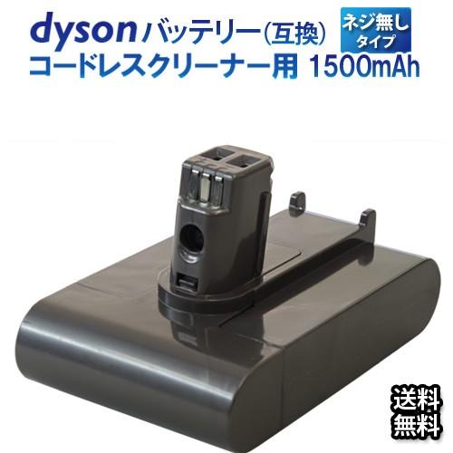 送料無料 ダイソン dyson用 互換バッテリー (1 500mAh)DC31/34/35/44/45