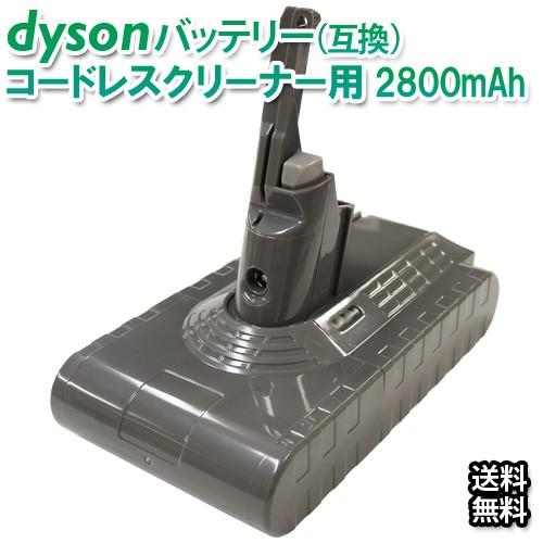 送料無料 ダイソン dyson 用 互換バッテリー (2 800mAh)V8