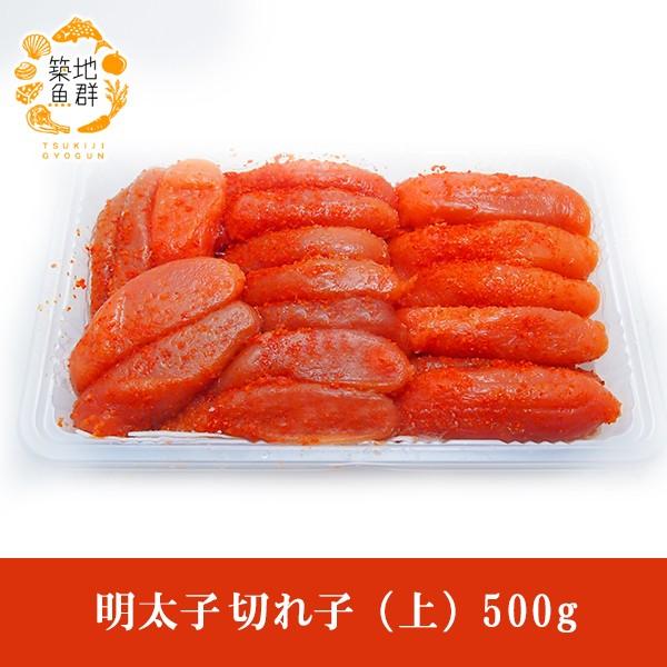 明太子 切れ子(上) 500g 冷凍便(冷蔵便可) 築地直送 [明太子・たらこ 魚卵]