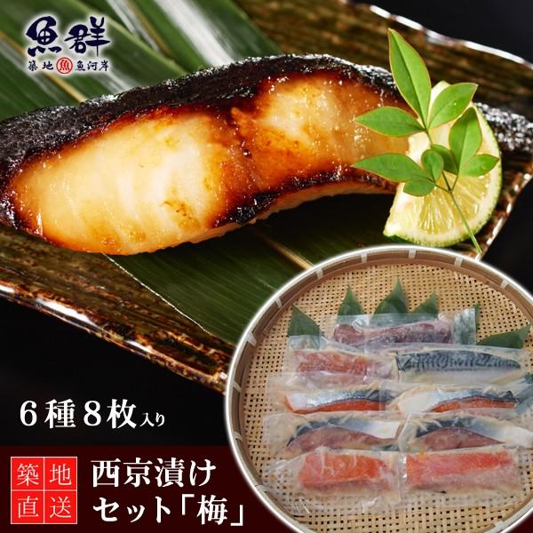 漬け魚(西京漬け)セット「梅」 冷凍便 築地直送 [西京漬け 西京焼き 漬魚 ギフト]