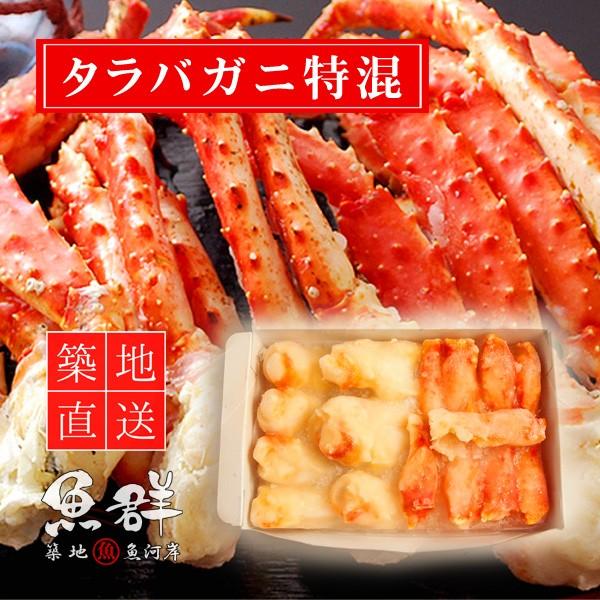 ボイルタラバガニ特混 冷凍便 築地直送 [カニ]