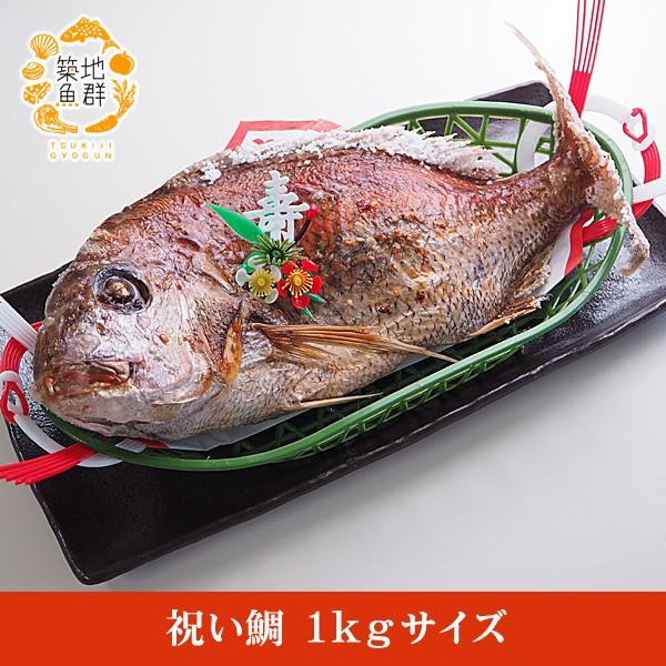 祝い鯛(1kgサイズ) 冷蔵便 築地直送 [祝い鯛]