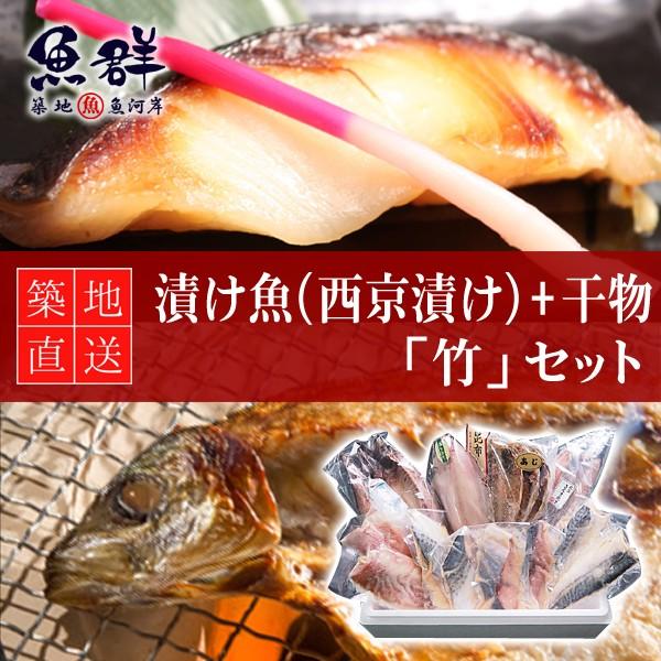 漬け魚(西京漬け)・干物セット「竹」 冷凍便 築地直送 [西京焼き 西京漬け 漬魚 干物 ギフト]