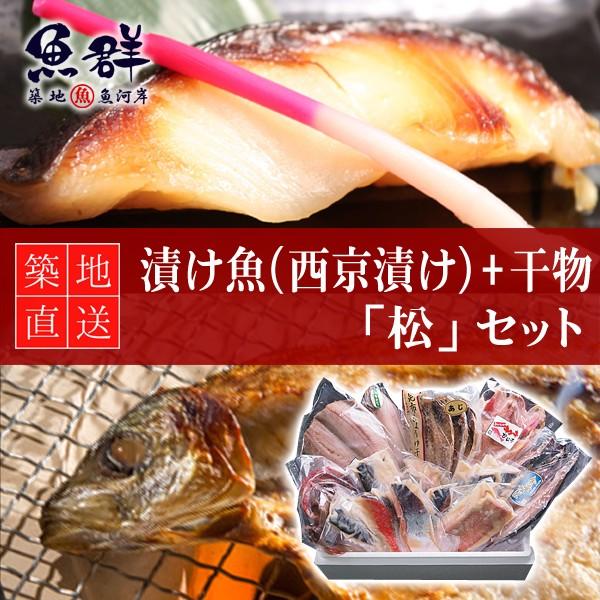 漬け魚(西京漬け)・干物セット「松」 冷凍便 築地直送 [西京焼き 西京漬け 漬魚 干物 ギフト]