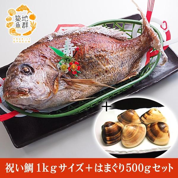 祝い鯛(1Kgサイズ)+はまぐり500gセット 冷蔵便 築地直送 [祝い鯛]