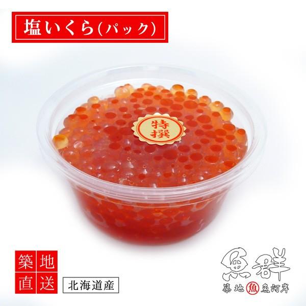 塩いくら 200g(北海道産) 冷凍便(冷蔵便可) 築地直送 [いくら 魚卵 ギフト]