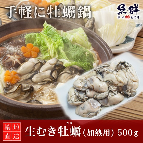 生むき牡蠣(加熱用)500g(国産) 冷蔵便 築地直送 [牡蠣 貝]