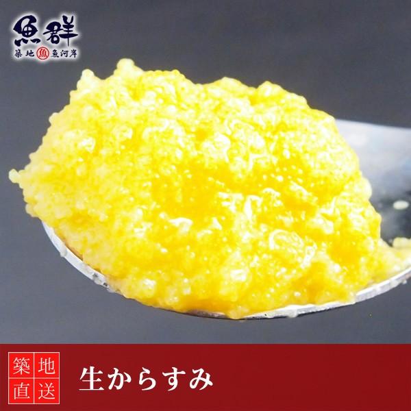 生からすみ 冷蔵便(冷凍便可) 築地直送 [カラスミ]