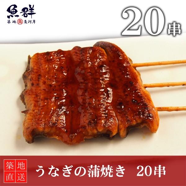 うなぎの蒲焼き 20串箱入り 冷蔵便 築地直送 [うなぎ]