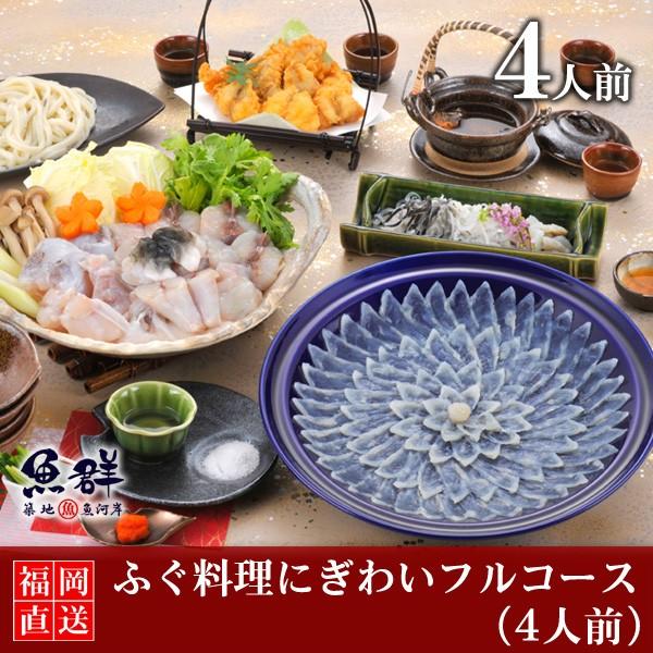 ふぐ料理にぎわいフルコース(4人前) 福岡直送冷凍便 商品代引不可 [ふぐ ギフト]