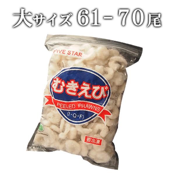 むきバナメイ海老(大サイズ)61-70尾 冷凍便 築地直送 [えび]