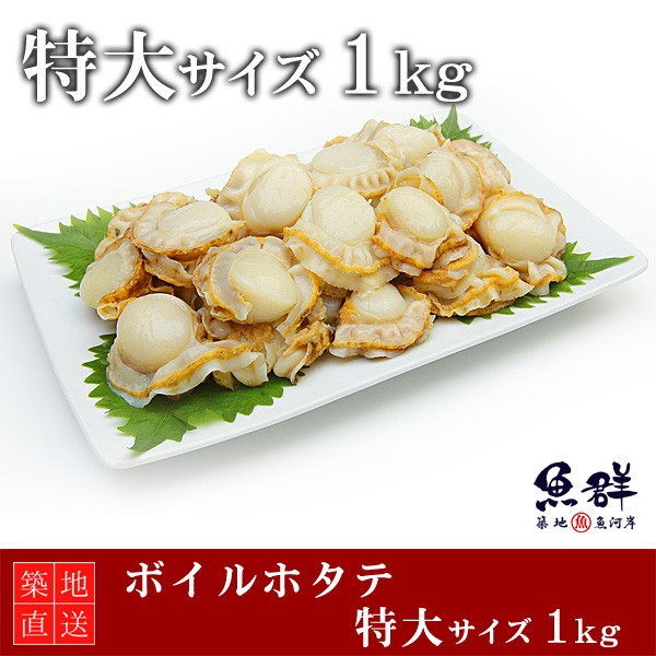 ボイルホタテ(特大サイズ)1kg 冷凍便 築地直送 [貝]