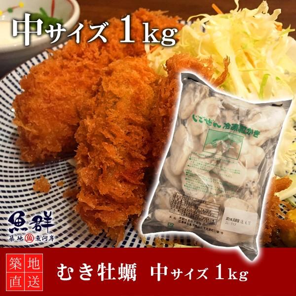 むき牡蠣(中サイズ)1kg 冷凍便 築地直送 [牡蠣 貝]