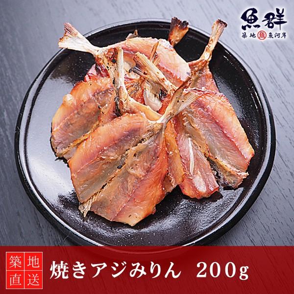 焼きアジみりん200g 常温便 築地直送 [焼きアジ おつまみ 珍味]