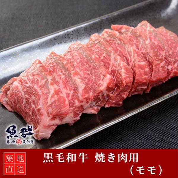 黒毛和牛 焼き肉400g (モモ) 冷凍便 商品代引不可 [黒毛和牛 焼き肉]