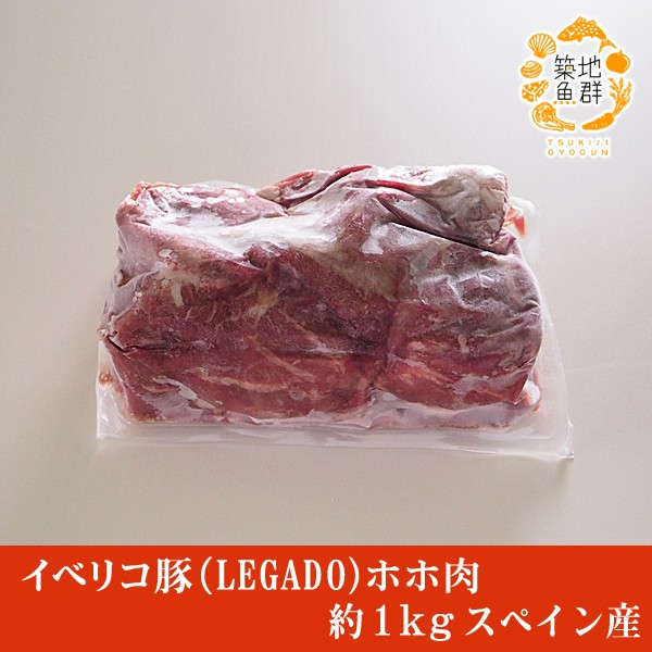 イベリコ豚(LEGADO) ホホ肉 約1kg スペイン産 冷凍便 [イベリコ豚 ほほ肉 ステーキ]