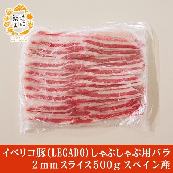 イベリコ豚(LEGADO) しゃぶしゃぶ用バラ2mmスライス 500g スペイン産 冷凍便 [イベリコ豚 バラ肉 焼き肉]