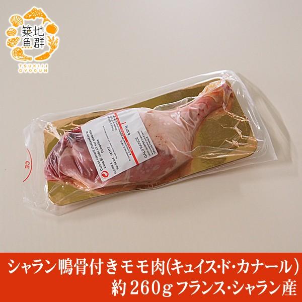 シャラン鴨 骨付きモモ肉(キュイス・ド・カナール) 約260g フランス・シャラン産 冷凍便 [鴨 もも肉]