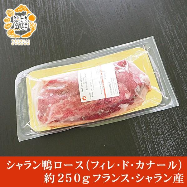シャラン鴨 ロース(フィレ・ド・カナール) 約250g フランス・シャラン産 冷凍便 [鴨 胸肉]