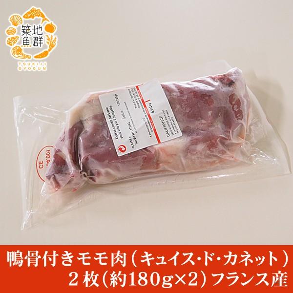 鴨 骨付きモモ肉(キュイス・ド・カネット) 2枚(約180g×2) フランス産 冷凍便 [鴨 もも肉]